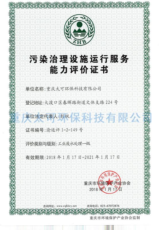 In January 2018, the company obtained the assessment certificate of operation and service capacity of pollution control facilities (domestic sewage treatment level I, industrial wastewater treatment level I)